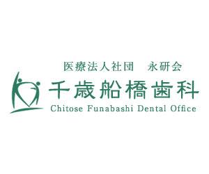 銀歯のふち