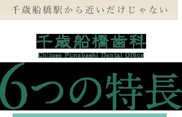 千歳船橋歯科が選ばれる理由